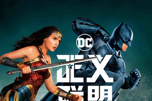 Justice League Chinese Poster 2017